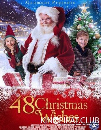 48 рождественских желаний / 48 Christmas Wishes (2017)
