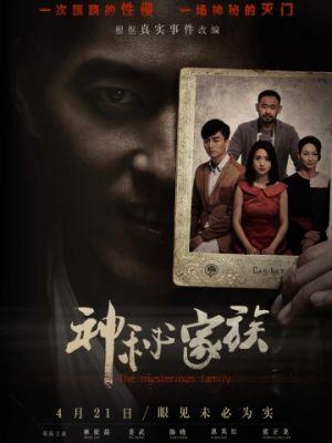 Загадочная семья / Shen mi jia zu (2017)