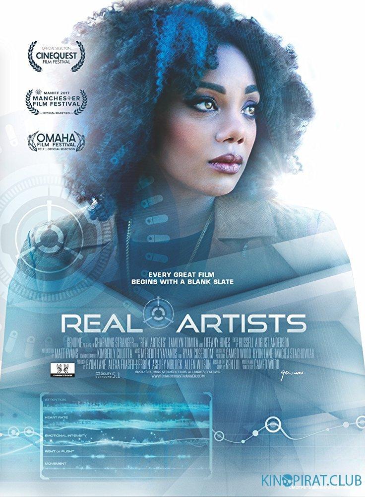 Настоящие художники / Real Artists (2017)