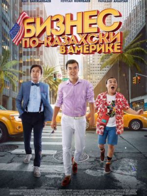 Бизнес по-казахски в Америке (2017)