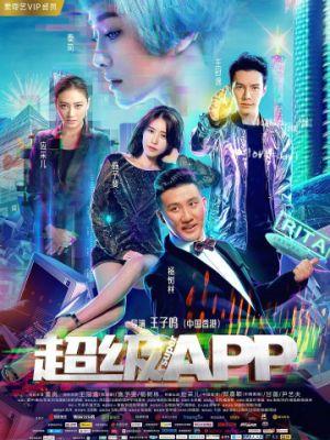 Суперприложение / Chao ji APP (2018)