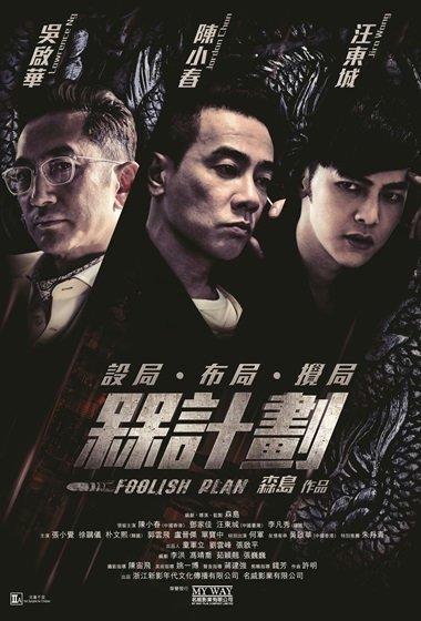 Дурацкий план / Foolish Plan (2016)