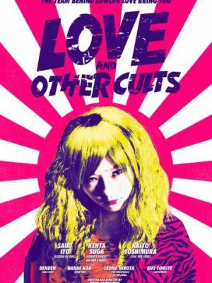 Любовь и другие культы / Kemonomichi (2017)