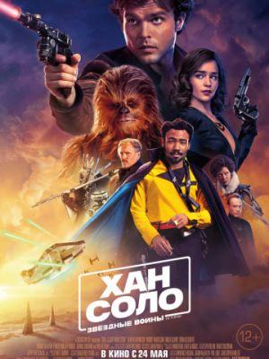 Хан Соло: Звёздные Войны. Истории / Solo: A Star Wars Story (2018)