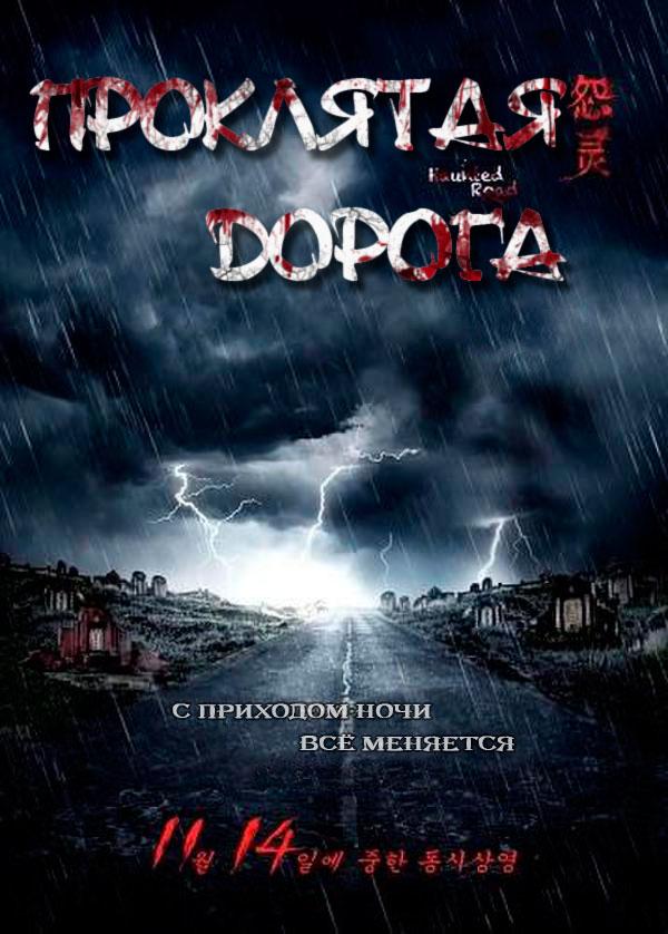 Проклятая дорога 2 / Haunted Road 2 (2017)