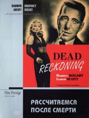 Рассчитаемся после смерти / Dead Reckoning (1947)