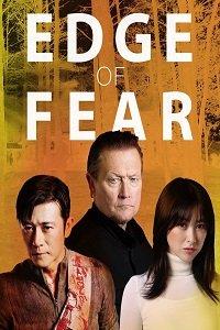 Грань страха / Edge of Fear
