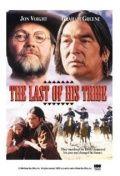 Последний из племени / The Last of His Tribe (1992)