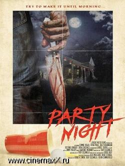 Вечеринка / Party Night (2017)