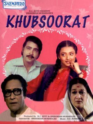 Сестрички / Khubsoorat (1980)