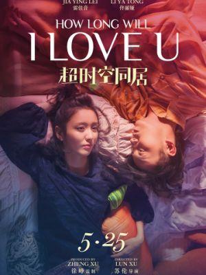 Как долго продлится наша любовь? / Chao shi kong tong ju (2018)