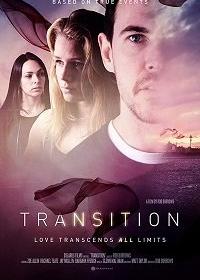 Перерождение / Transition (2018)