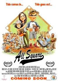 В расчете / All Square (2018)
