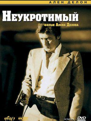 Неукротимый / Le battant (1982)