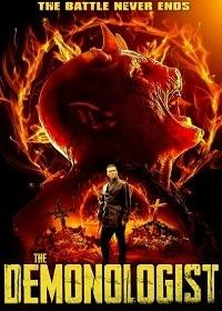 Демонолог / The Demonologist (2018)