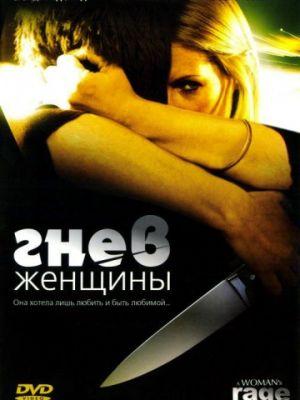 Гнев женщины / The Love of Her Life (2008)