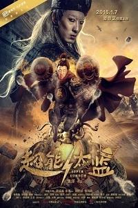 Супер евнух / Chao neng tai jian (2016)