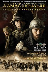 Казахское Ханство. Алмазный меч / Diamond Sword (2017)