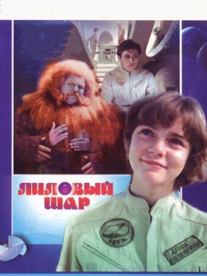 Лиловый шар (1987)