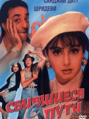 Сбившиеся с пути / Gumrah (1993)
