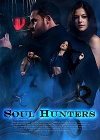 Охотники за душами / Soul Hunters (2018)
