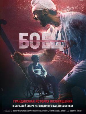 Боец / Soorma (2018)