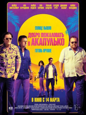 Добро пожаловать в Акапулько / Welcome to Acapulco (2019)