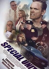 Спецотряд / Special Unit (2017)