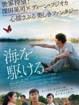 Парень из моря / Umi wo kakeru (2018)