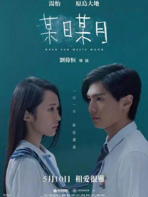 Когда солнце встречает луну / Mou ri mou yue (2018)