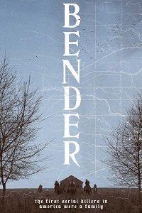 Бендеры / Bender (2016)