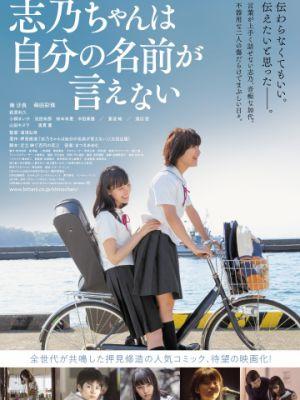 Сино не может сказать своё имя / Shino-chan wa jibun no namae ga Ienai (2018)