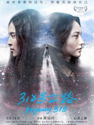 Трасса 318 / 318 hao gong lu (2017)