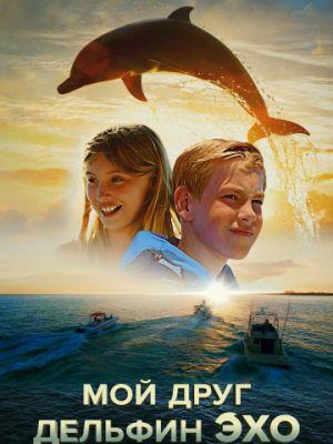 Мой друг дельфин Эхо / Dolphin Kick (2019)