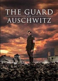 Стражник Освенцима / The Guard of Auschwitz (2018)