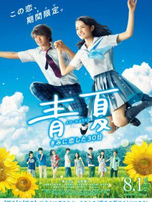 Синее лето / Ao natsu: kimi ni koi shita 30 nichi (2018)
