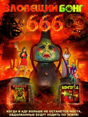 Зловещий Бонг 666 / Evil Bong 666 (2017)