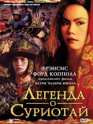 Легенда о Суриотай / Suriyothai (2001)