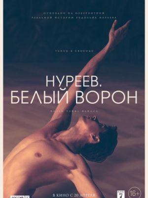 Нуреев. Белый ворон / The White Crow (2019)