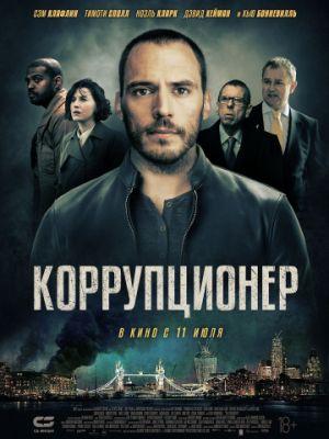 Коррупционер / The Corrupted (2019)