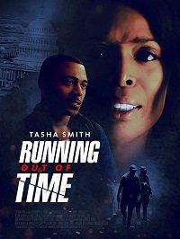 Время на исходе / Running Out Of Time (2018)
