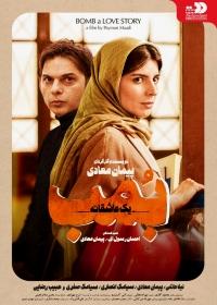 Бомба, история любви / Bomb, yek asheghaneh (2018)