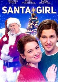 Дочь Санты / Santa Girl (2019)