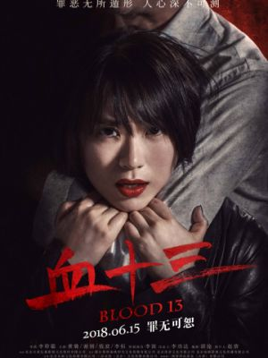Кровь 13 / Xue shi san (2018)