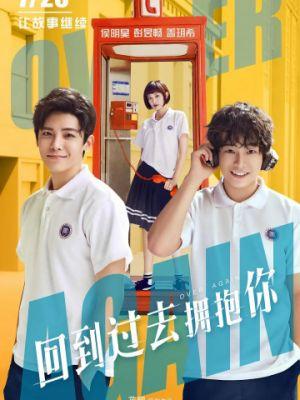 Снова / Hui dao guo qu yong bao ni (2019)
