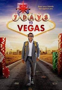 Семь дней до Вегаса / Walk to Vegas (2019)