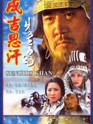 Чингисхан / Genghis Khan (2004)