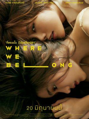 Там, где мы должны быть / Where We Belong (2019)