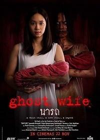 Жена-призрак / Ghost Wife (2018)