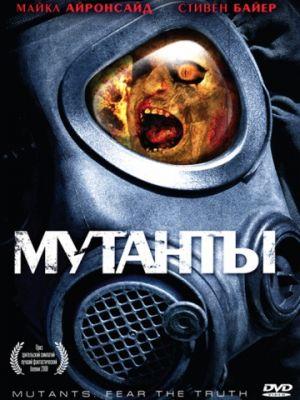 Мутанты / Mutants (2008)